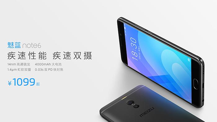 骇科技丨旗舰级双摄、高通骁龙、1099元起,这次魅蓝Note 6讲真的好