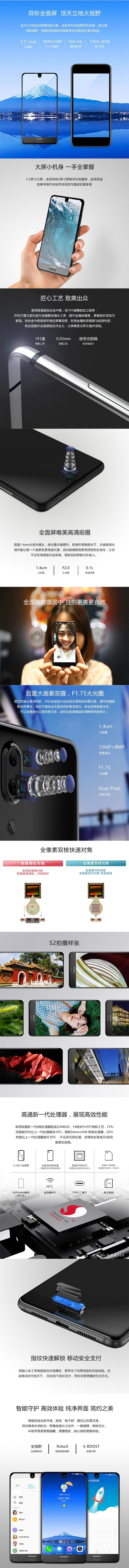 骇科技丨夏普AQUOS S2正式发布:首发高通骁龙630+售价2499元起