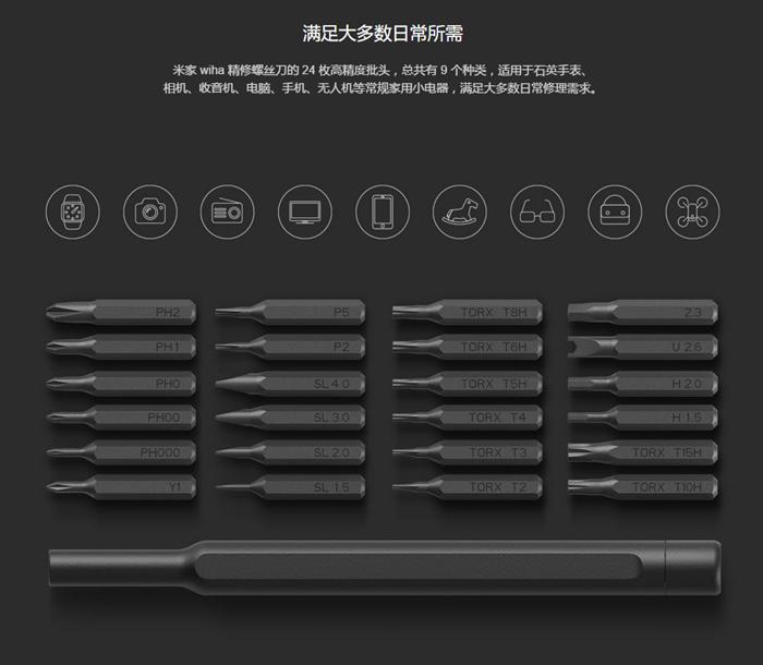 骇科技丨小米推出米家wiha精修螺丝刀套装:德国工艺、24合1、99元