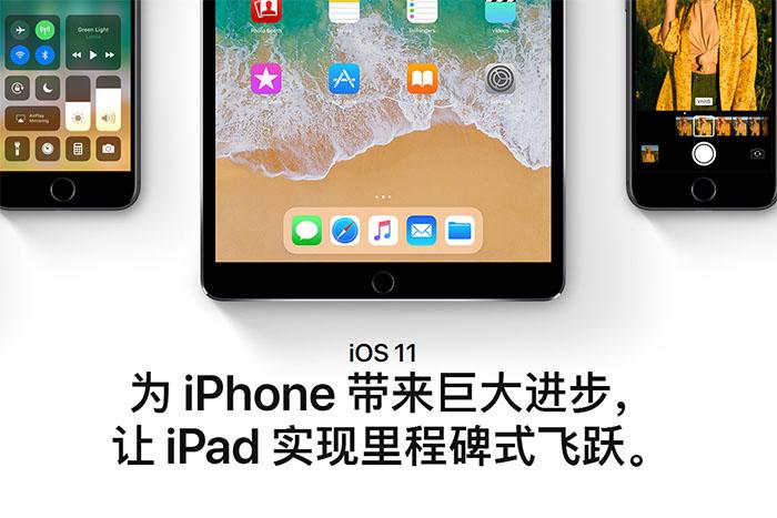 骇科技丨苹果推iOS 11 beta 8,或在9月12日举行秋季发布会