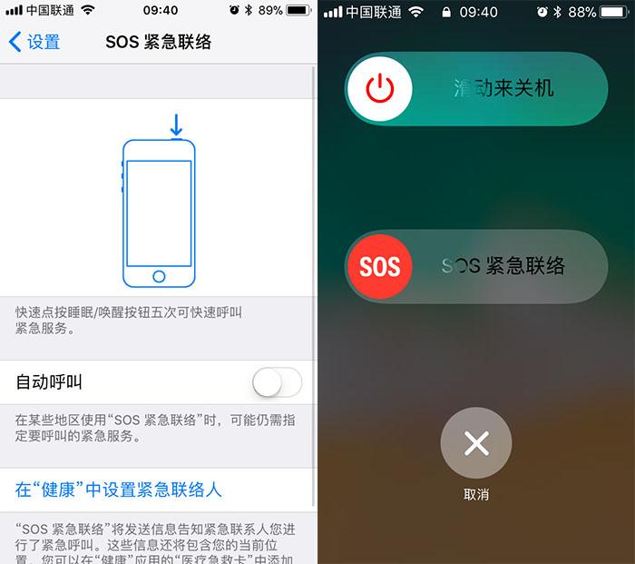 骇科技丨iOS 11升级SOS紧急联络功能,触发可关闭TouchID指纹解锁