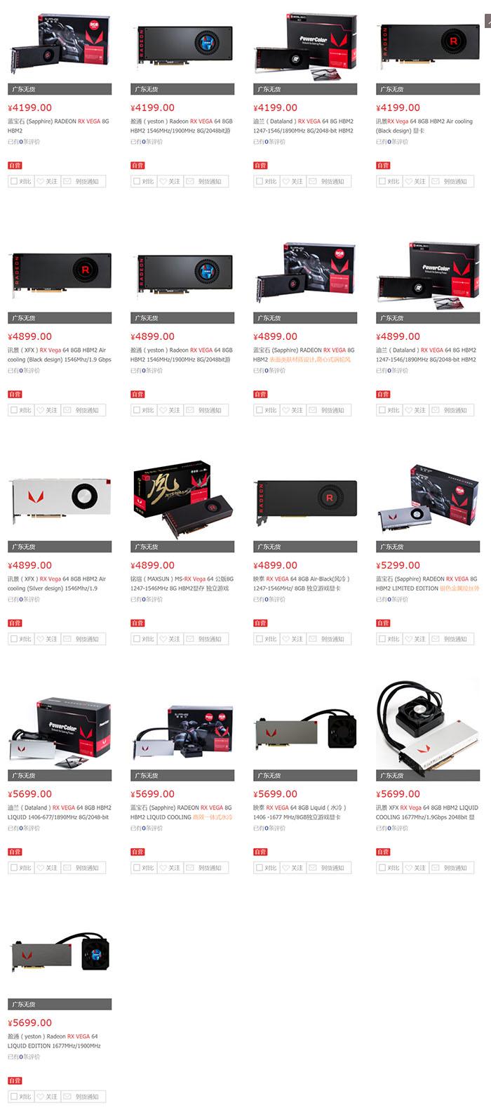 骇科技丨RX Vega 64正式开卖:普通版4899元、银色版5399元、水冷版5699元
