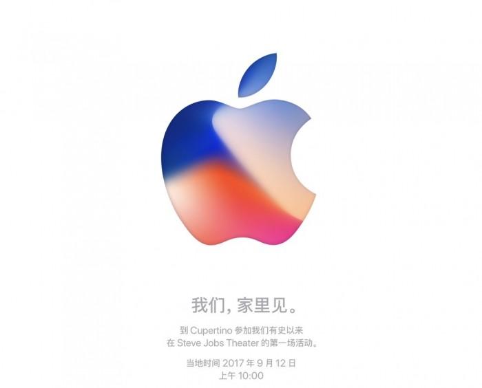 骇科技丨苹果发出邀请函:9月12日召开新品发布会