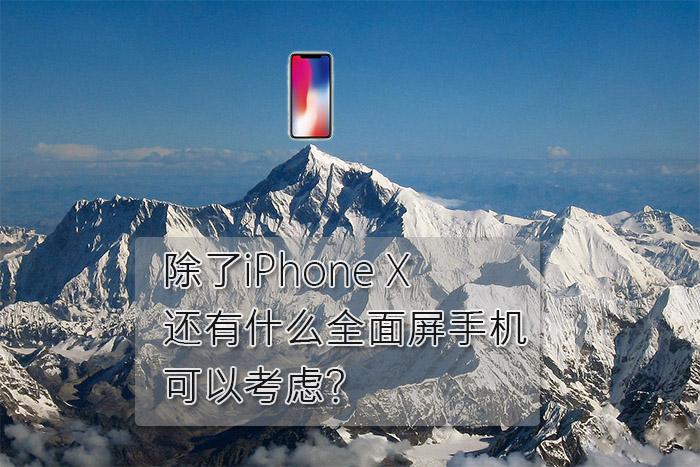 骇科技丨除了iPhone X,目前全面屏手机还有什么好选择?