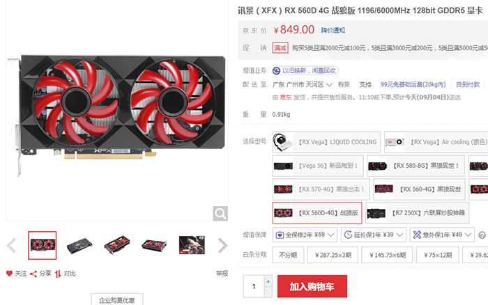 骇科技丨当大家都在讨论Vega时,讯景默默上架了RX 560D黑狼版显卡