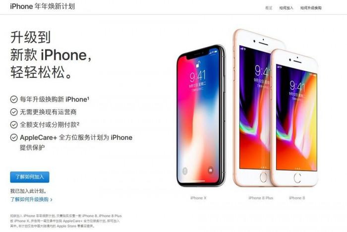 骇科技丨iPhone年年焕新计划用户现可升级换购iPhone X了