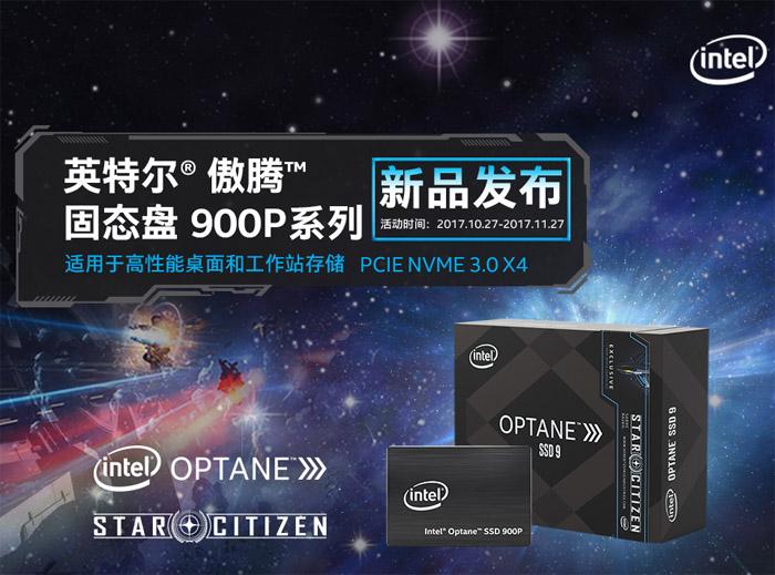 骇科技丨感受3D XPoint的极限速度,Intel傲腾900P系列SSD开卖