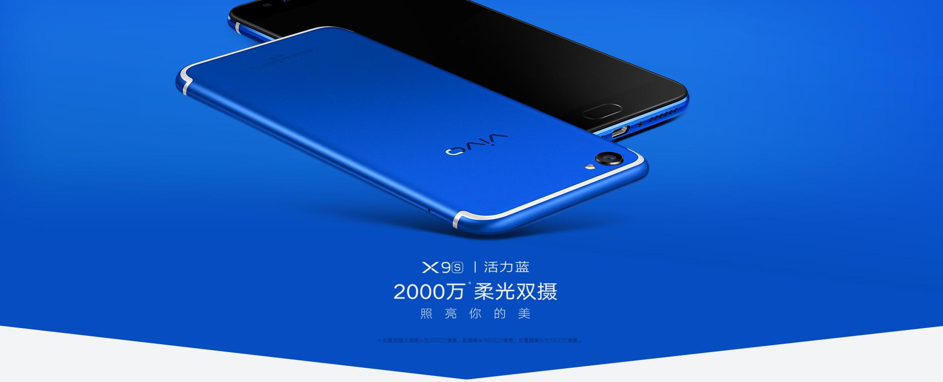 2698元:vivo X9s活力蓝配色新机上市
