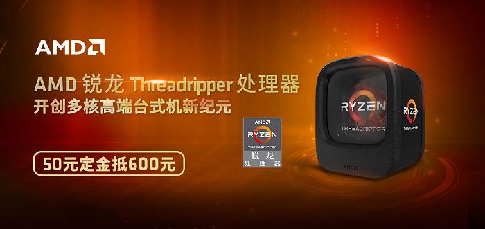 AMD Ryzen Threadripper处理器开启预售,首发时间8月11号