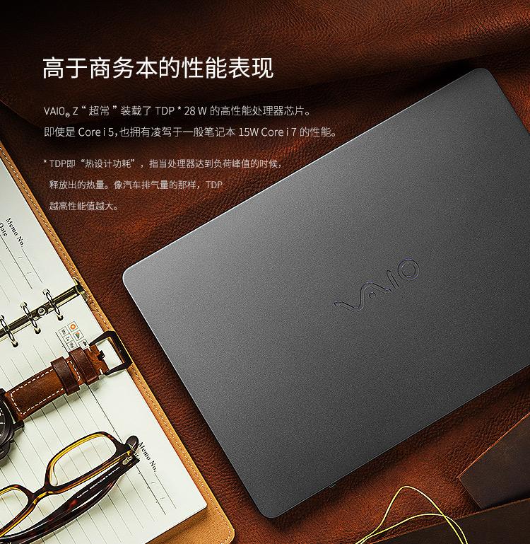售价13288元!VAIO Z系列笔记本上架京东:情怀回归之作